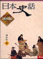 日本史話(近代篇)