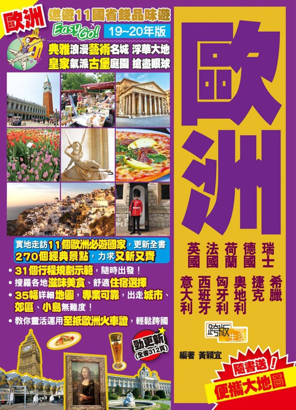 歐洲(19-20年版):遨遊11國省錢品味遊Easy GO!