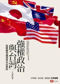 強權政治與台灣:從開羅會議到舊金山和約