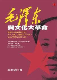 毛澤東與文化大革命