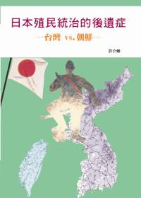 日本殖民統治的後遺症台灣VS朝鮮