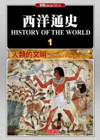 西洋通史 一 人類的文明