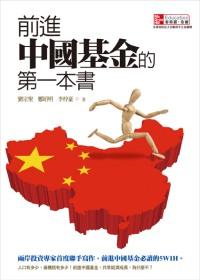 前進中國基金的第一本書