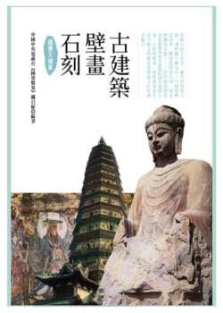 國寶X檔案:古建築、壁畫、石刻