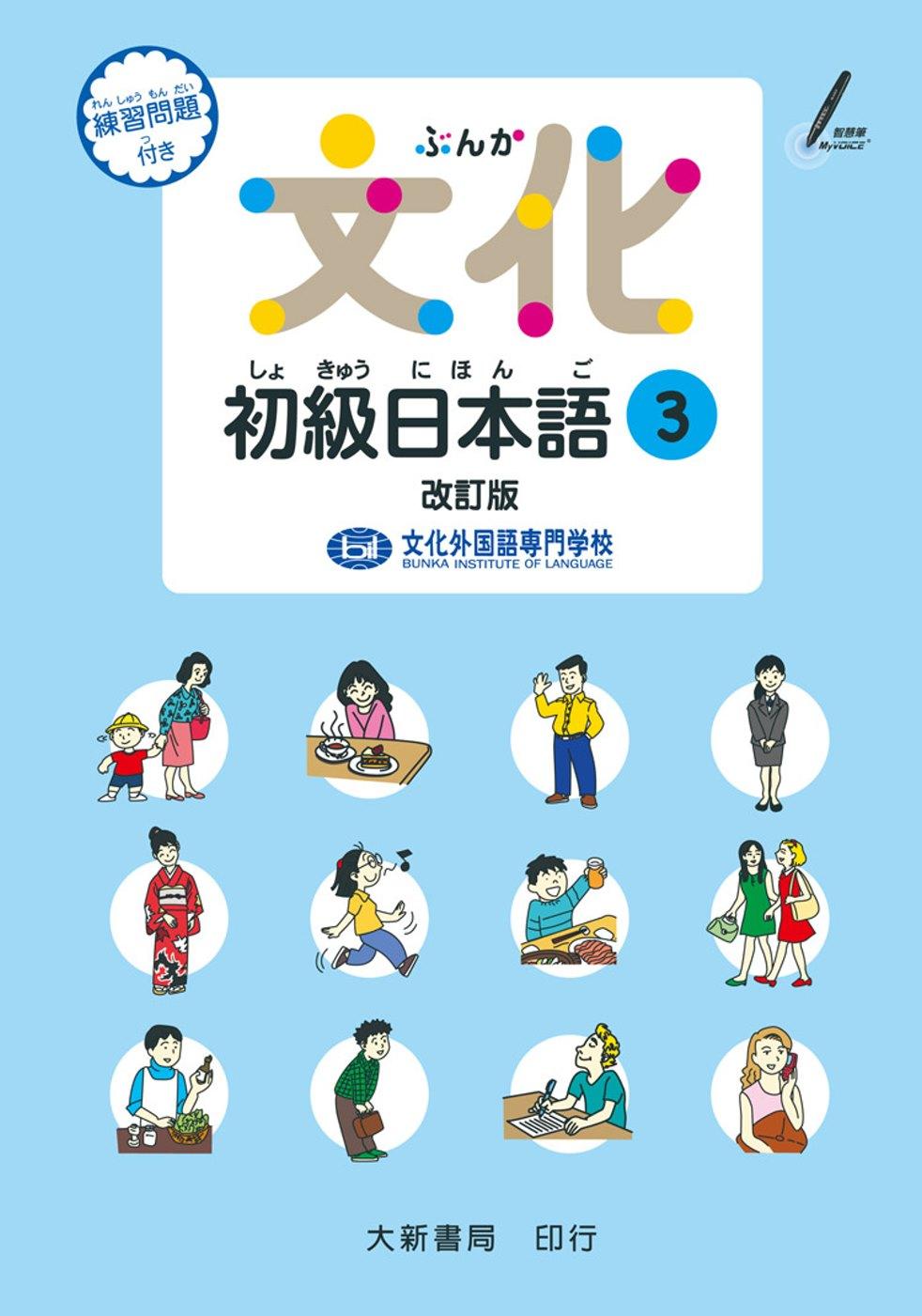 文化初級日本語3 改訂版