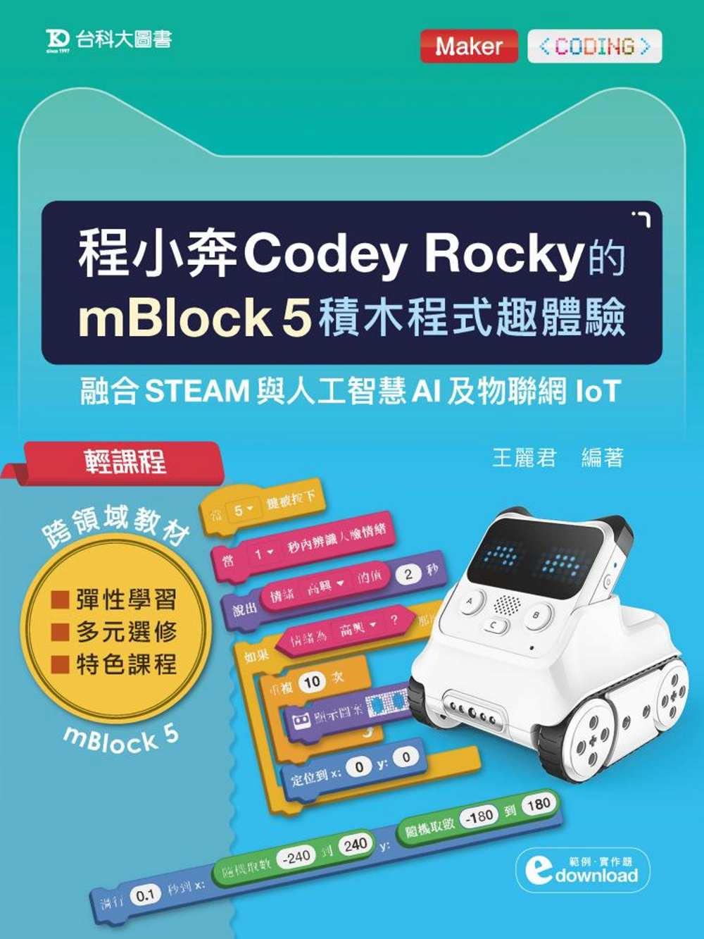 輕課程 程小奔Codey Rocky的mBlock 5積木程式趣體驗:融合STEAM與人工智慧AI及物聯網IoT