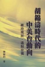 胡錦濤時代的中美台動向-維持現狀.遏制台獨