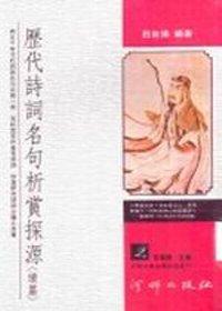 歷代詩詞名句析賞探源(續篇)(七版)