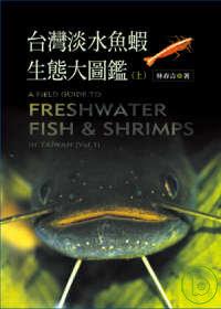 台灣淡水魚蝦大圖鑑(上)