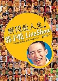 解悶救人生:郭子乾live show