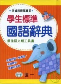 學生標準國語辭典