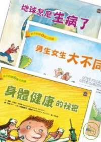小公民系列三本(套書)