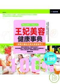 中國王妃美容健康事典
