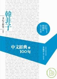 中文經典100句--韓非子
