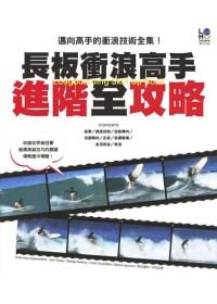 長板衝浪高手進階全攻略:邁向高手的衝浪技術全集!
