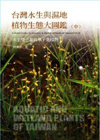 台灣水生與濕地植物生態大圖鑑(中)-水生雙子葉植物