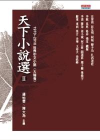 天下小說選 Ⅱ 1970 ~ 2010世界中文小說(大陸卷)