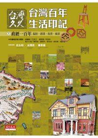 台灣久久:台灣百年生活印記--政經一百年