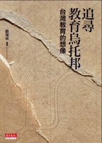 追尋教育烏托邦:台灣教育的想像