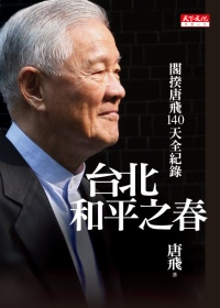 台北和平之春:閣揆唐飛140天全紀錄