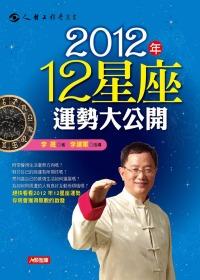 2012年12星座運勢大公開