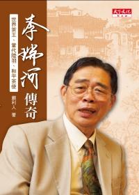 李瑞河傳奇:世界茶王 現代陸羽 和平茶使