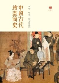中國古代繪畫簡史