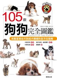 105款狗狗完全圖鑑