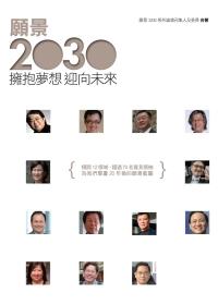 願景2030:擁抱夢想、迎向未來