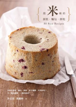 用米做的蛋糕.麵包.餅乾