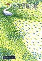 坐在雲端的鵝 : 夏琬雲文字詩集