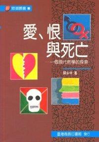 愛、恨與死亡-一個現代哲學的探索