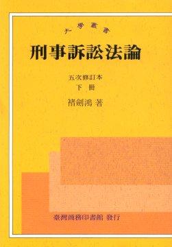刑事訴訟法論 (下)