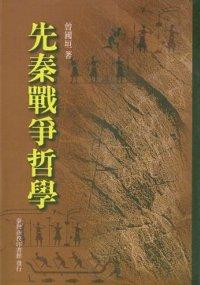先秦戰爭哲學