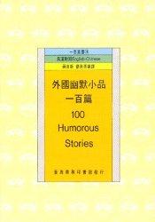 外國幽默小品一百篇(100 Humorous Stories