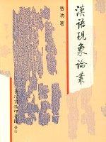b 漢語現象論叢