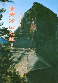 臺灣高山之旅 (一)玉、雪山脈高山系列