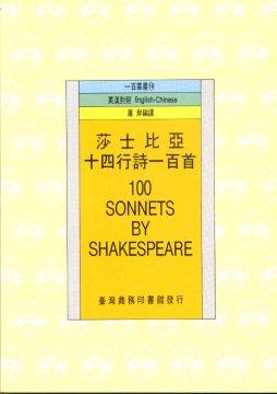 莎士比亞十四行詩一百首