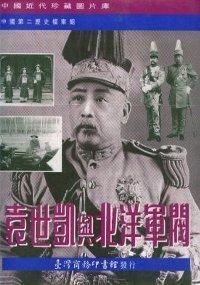 袁世凱與北洋軍閥