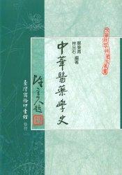 中華醫藥學史