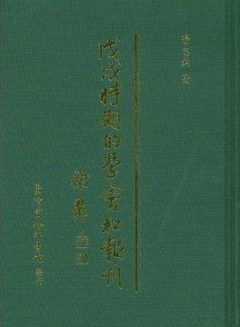 戊戌時期的學會和報刊