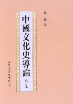 中國文化史導論(修訂本)