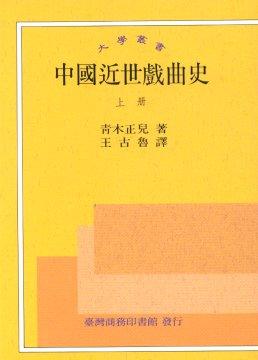 中國近世戲曲史