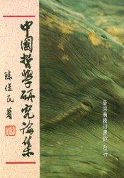 中國哲學研究論集