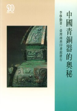 中國青銅器的奧秘