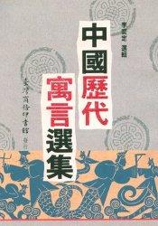 中國歷代寓言選集