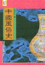 中國風俗史