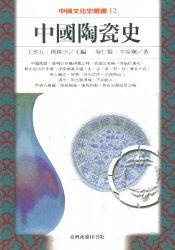 中國陶瓷史