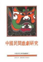 中國民間戲劇研究