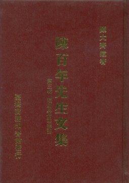 陳百年先生文集第三輯 理則與倫理講話